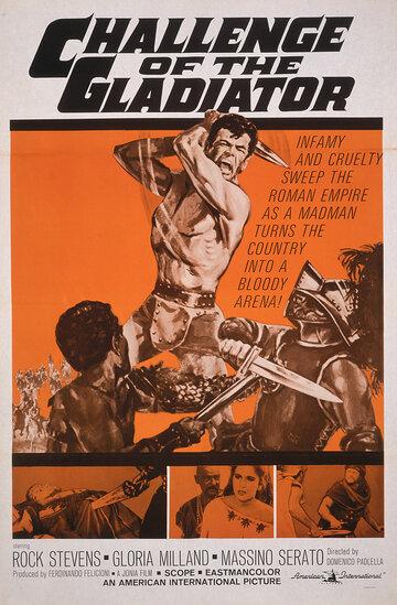 Гладиатор, бросивший вызов Империи (1965)