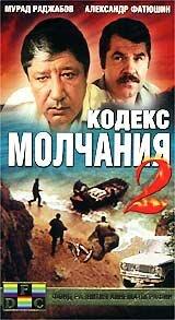 Кодекс молчания 2 (1993)