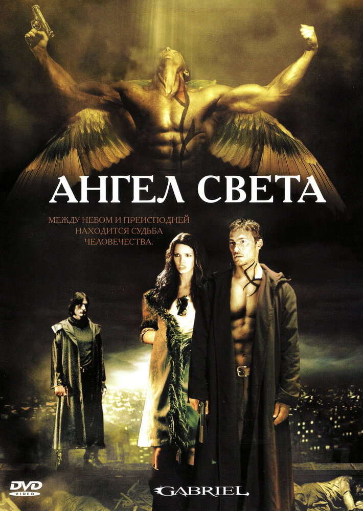 Ангел света (2007) - смотреть онлайн