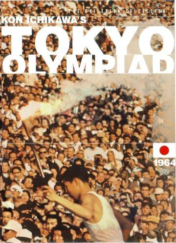 Олимпиада в Токио (1965)