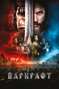 �������� (Warcraft)