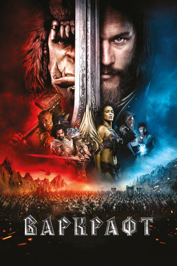 Варкрафт / Warcraft (2016) смотреть онлайн