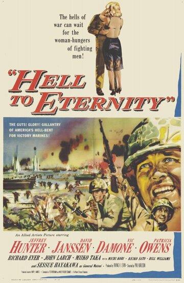 Из ада в вечность 1960