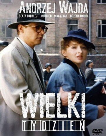 Страстная неделя (1995)