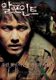 Точка R (2004)