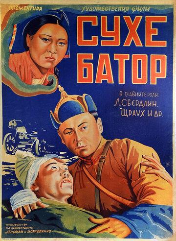 Его зовут Сухэ-Батор (1942)