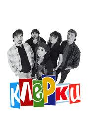 Клерки (1994)