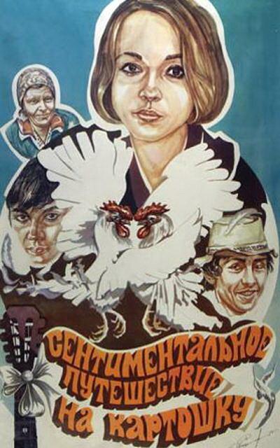 Фильмы Сентиментальное путешествие на картошку