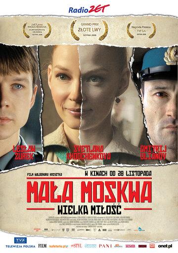 Малая Москва 2008