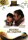 Яблоко на ладони (1981)