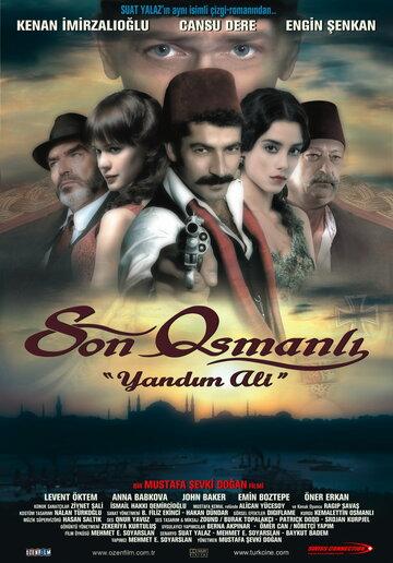 Последний оттоман: Яндим Али (Son Osmanli Yandim Ali)