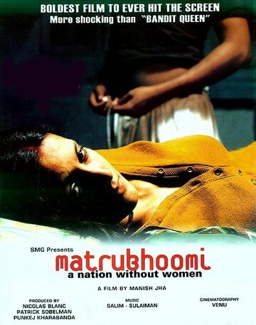 ����� ��� ������ (Matrubhoomi: A Nation Without Women)