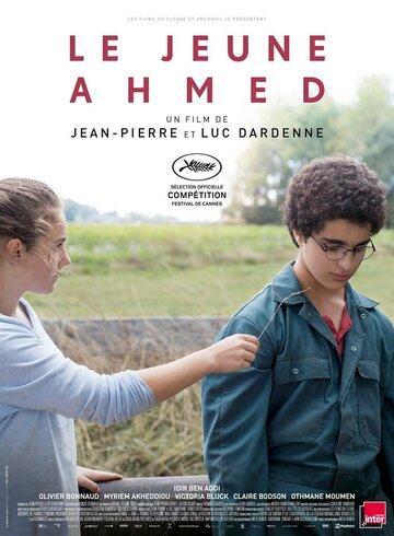 Постер к фильму Молодой Ахмед (2019)