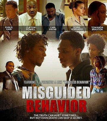 Неправильные поступки / Misguided Behavior. 2017г.