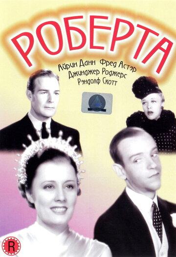 Роберта (1935)