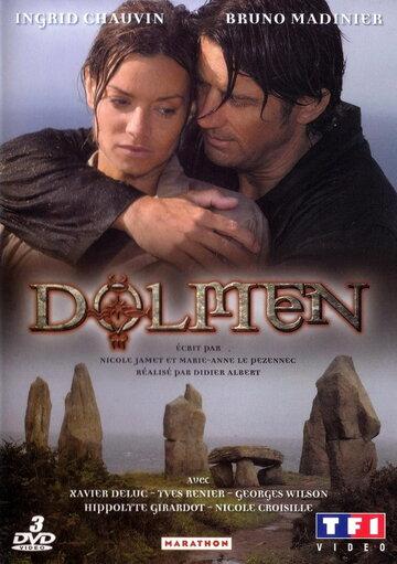 Дольмен 2005 | МоеКино