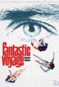 �������������� ����������� (Fantastic Voyage)
