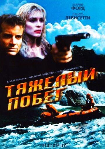 Тяжелый побег 1996