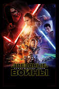 ������� �����: ����������� ���� (Star Wars: Episode VII - The Force Awakens)