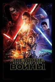 Смотреть Звездные войны 7: Пробуждение силы (2015) в HD качестве 720p