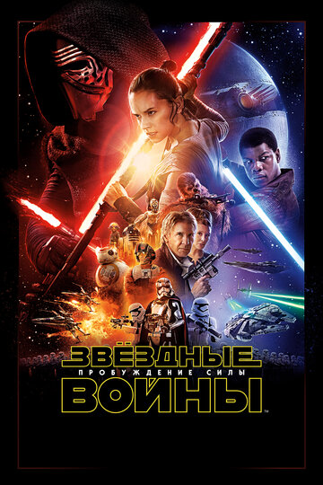 �������� �����: ������ 7 (Star Wars: Episode VII)