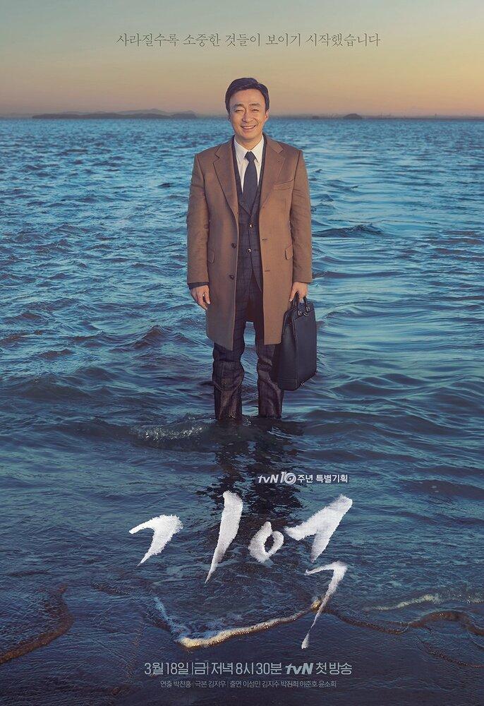 981102 - Память ✦ 2016 ✦ Корея Южная