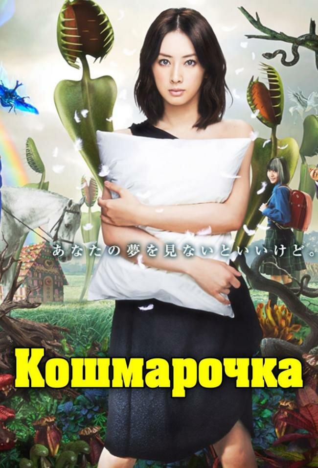 714103 - Кошмарочка (2012, Япония): актеры