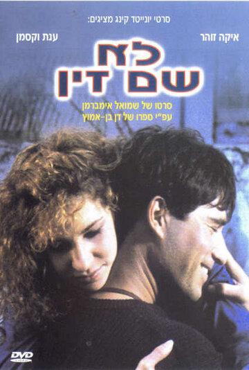 Плевать хотел (1987)