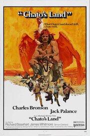 Земля Чато (1972)