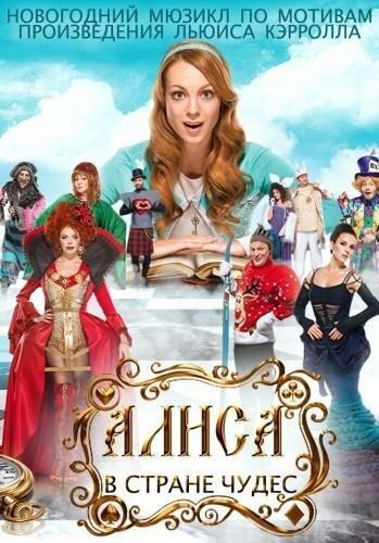 Алиса в стране чудес 2014 смотреть онлайн в хорошем качестве