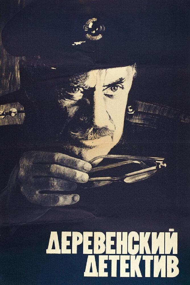 Деревенский детектив (Иван Лукинский) [1968, Детектив, DVD5] (Twister)