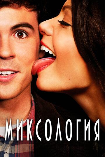 Миксология 1 сезон (2014) смотреть онлайн HD720p в хорошем качестве бесплатно
