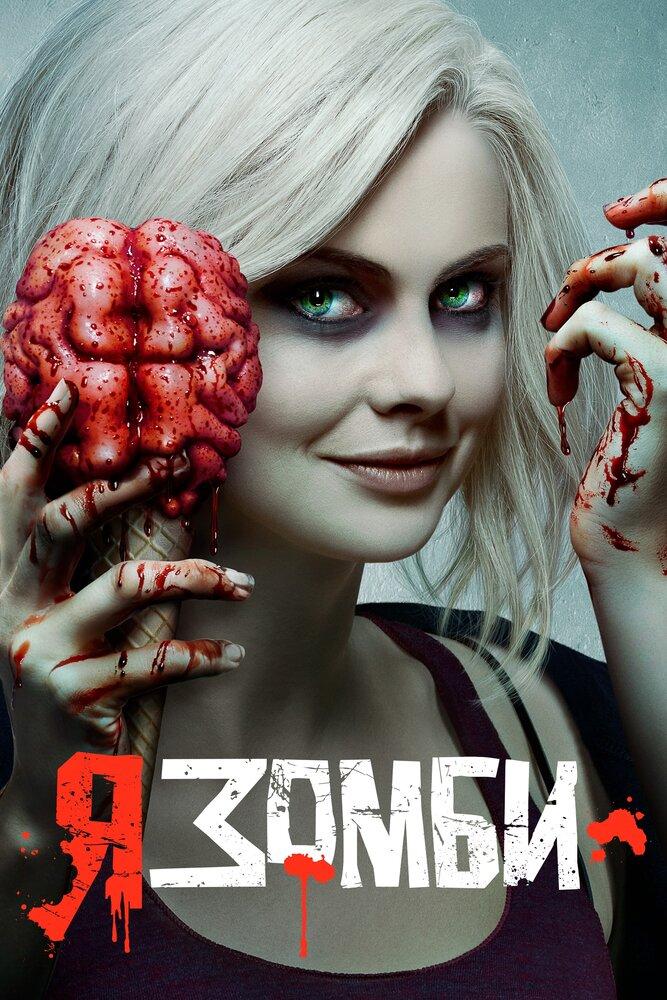 Я – зомби (2015)
