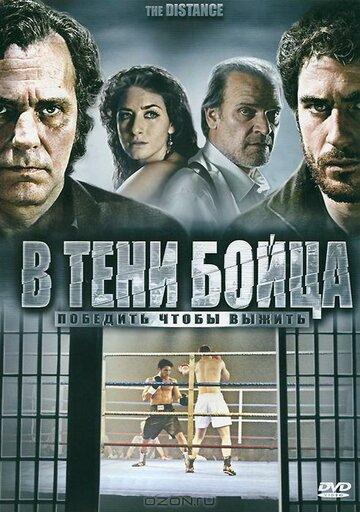Фильм В тени бойца