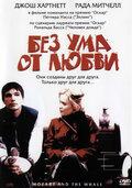 http://www.kinopoisk.ru/images/film/63983.jpg