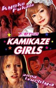 Девочки-камикадзе