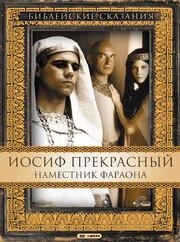 Смотреть онлайн Иосиф Прекрасный: Наместник фараона