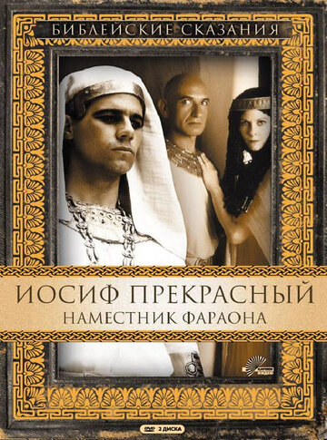 Иосиф Прекрасный: Наместник фараона