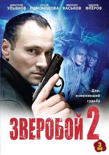 Зверобой 2 (Zveroboy 2)