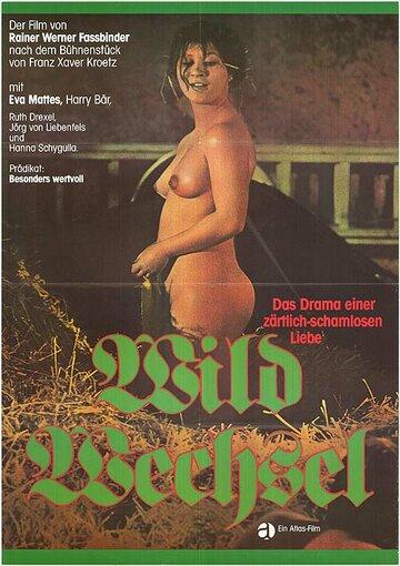 Малолетка (1973)