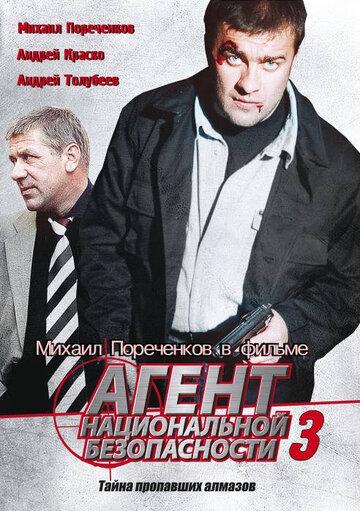 Агент национальной безопасности 3