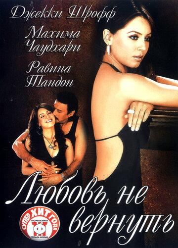 Любовь не вернуть (2004)