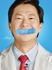 Смотреть онлайн Доктор Кен