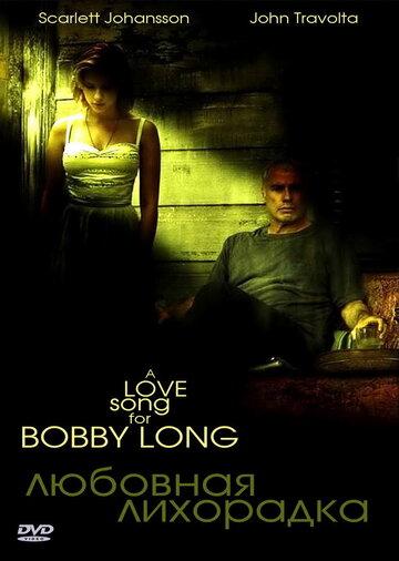 Любовная лихорадка (A Love Song for Bobby Long)