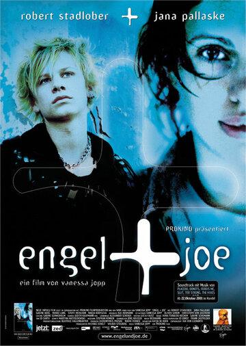 Энгель и Джо (2001)