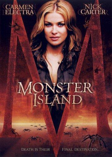 Остров монстров