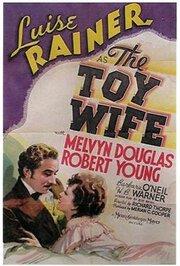 Жена-игрушка (1938)