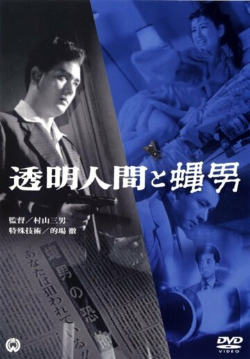 Человек-невидимка против Человека-мухи (1957) полный фильм
