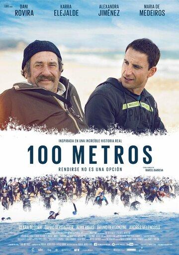 100 метров 2016