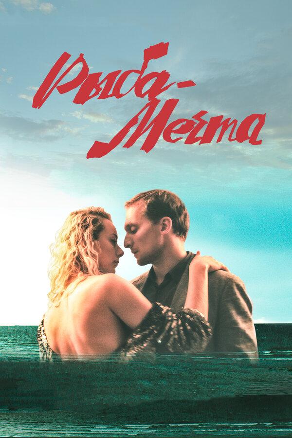 Отзывы к фильму – Рыба-мечта (2016)